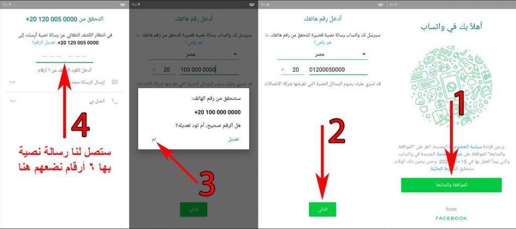شرح إنشاء حساب علي واتساب